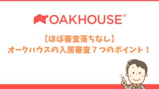 【ほぼ審査落ちなし】オークハウスの入居審査7つのポイント!
