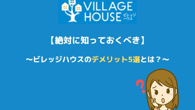 【絶対に知っておくべき】ビレッジハウスのデメリット5選とは?