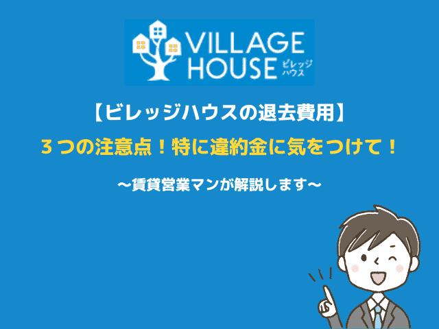 【ビレッジハウスの退去費用】3つの注意点!特に違約金には気をつけて!