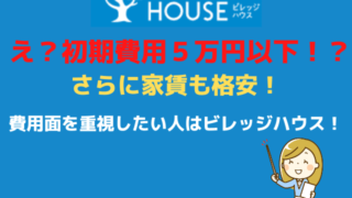 【初期費用5万円以下!】家賃も格安なビレッジハウス!費用面を重視したい人はココ!
