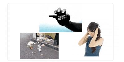 ゴミ出しマナー、治安の悪さ、騒音トラブル