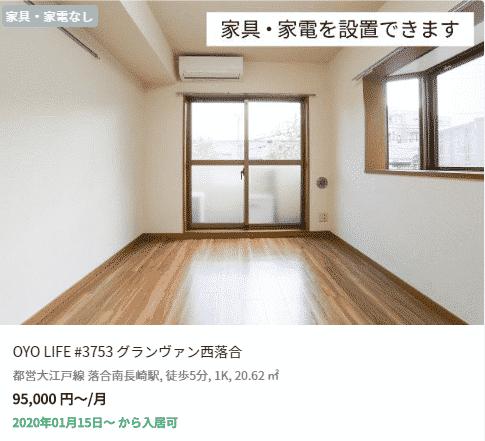 家賃比較5