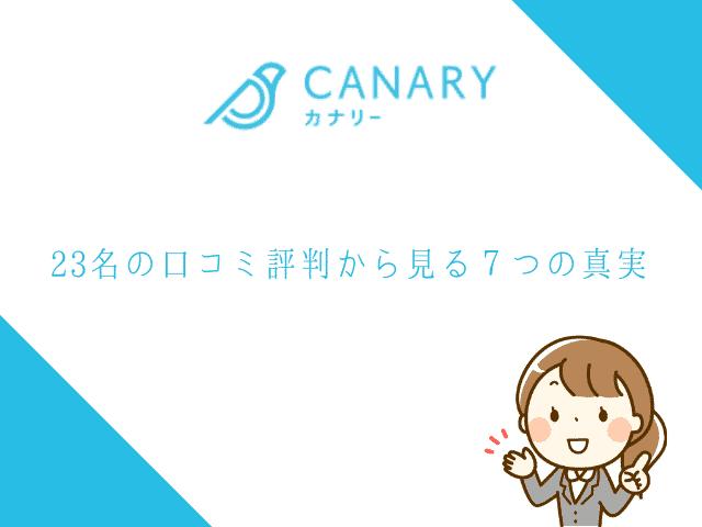 カナリーの口コミ評判!