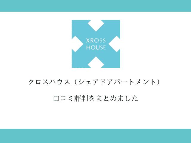 クロスハウス口コミ評判
