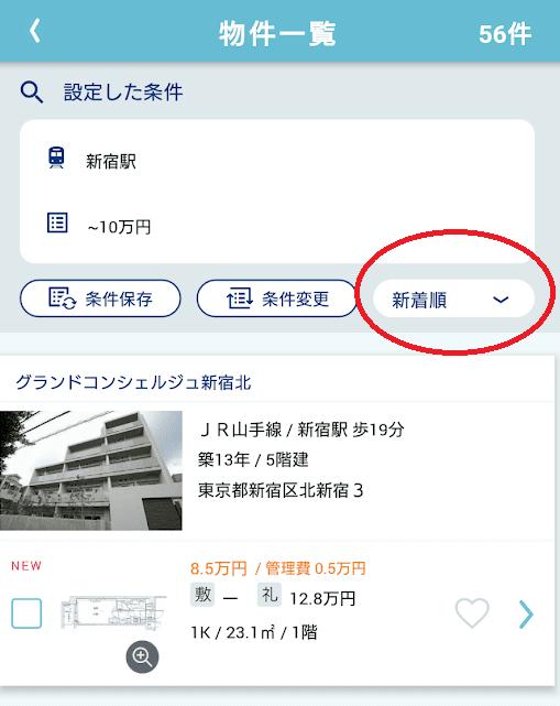 物件検索画面