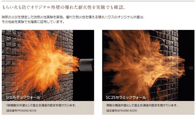 耐火性に優れた外壁