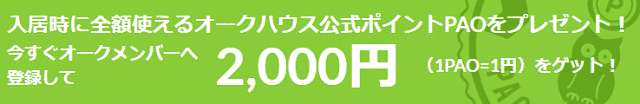 2000PAOプレゼント