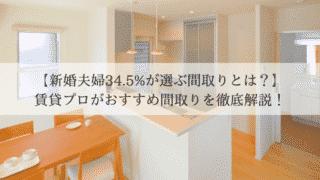 【新婚夫婦34.5%が選ぶ間取りとは?】賃貸プロがおすすめ間取りを徹底解説!