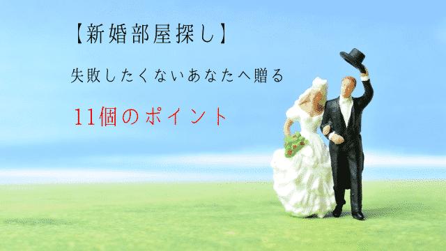 【新婚部屋探し】 失敗したくないあなたへ送る11個のポイント
