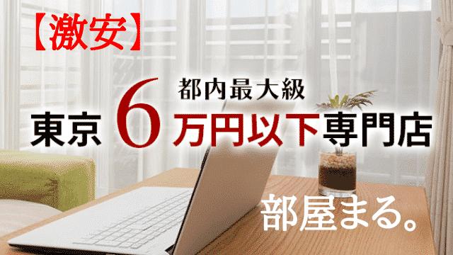 【激安】東京で安い賃貸をお探しなら部屋まるで決まり!