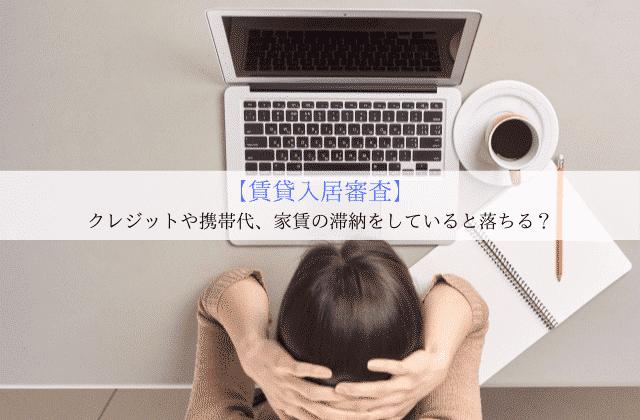 【賃貸入居審査】クレジットや携帯代、家賃を滞納していると落ちる?