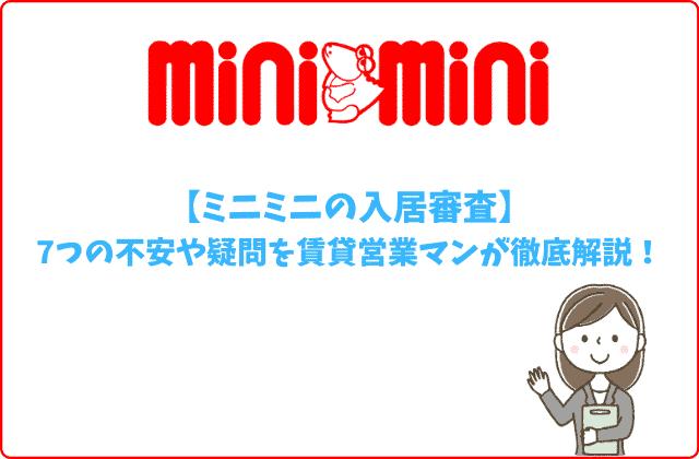 【ミニミニの入居審査】7つの不安や疑問を賃貸営業マンが徹底解説!