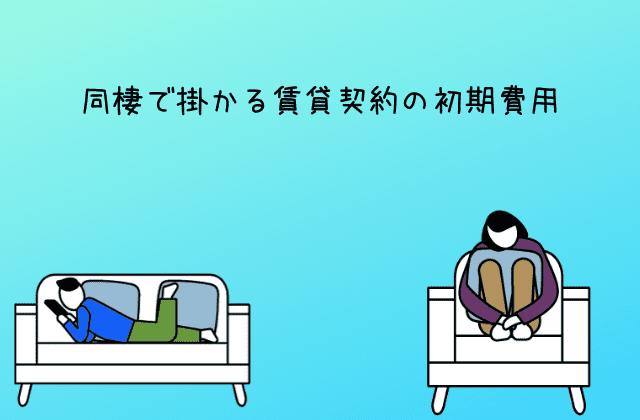 同棲で掛かる賃貸契約の初期費用