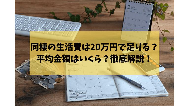 同棲の生活費は20万円で足りる? 平均金額はいくら?徹底解説!
