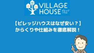 【ビレッジハウスはなぜ安い?】からくりや仕組みを徹底解説!