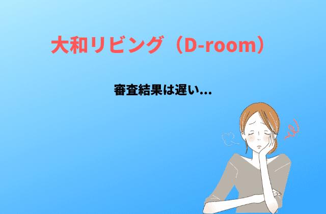 大和リビング(D-room)審査結果は遅い