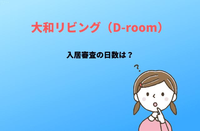 大和リビング(D-room)入居審査の日数は?