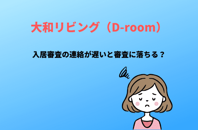 大和リビング(D-room)入居審査の連絡が遅いと審査に落ちる?