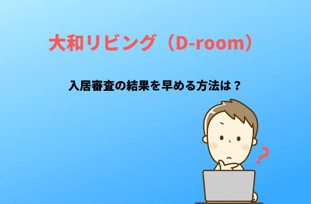大和リビング(D-room)入居審査の結果を早める方法は?