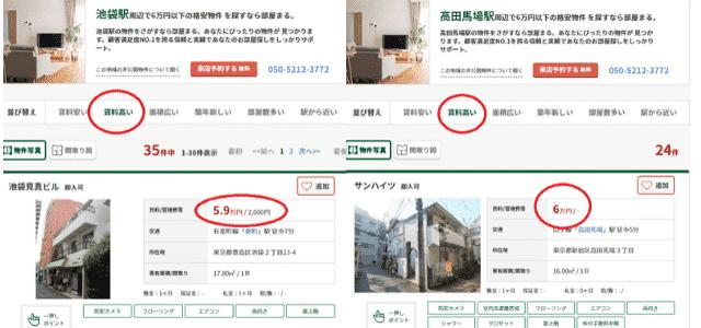 家賃6万円以下の画像