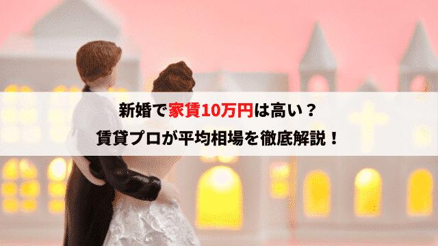 新婚で家賃10万円は高い?