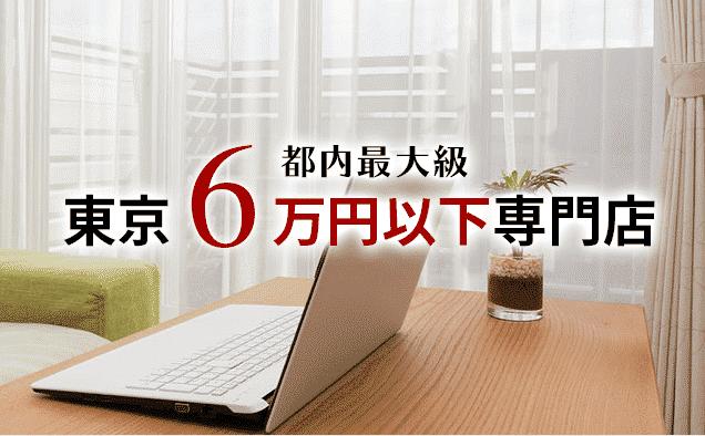 東京で安い賃貸をお探しなら部屋まるで決まり!