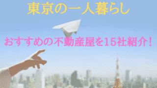 東京一人暮らしのお部屋探し!おすすめ不動産屋を15社紹介!