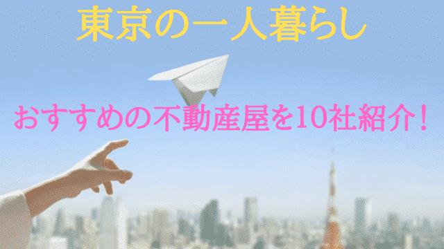 東京一人暮らしのお部屋探し!おすすめ不動産屋【厳選10社】