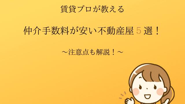 賃貸プロが教える仲介手数料が安い不動産屋5選!注意点も解説!