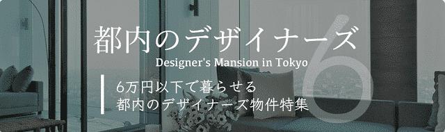 部屋まるはデザイナーズ物件も豊富