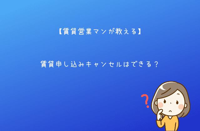 【賃貸営業マンが教える】賃貸申し込みキャンセルできる?