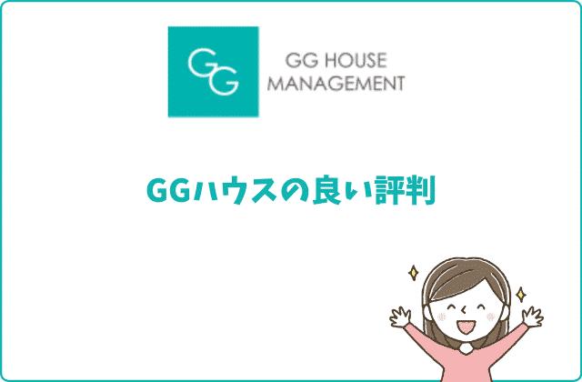 GGハウスの良い評判