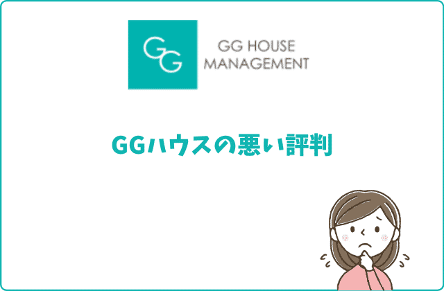 GGハウスの悪い評判