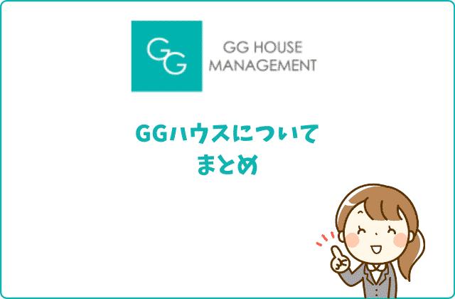 GGハウスについてまとめ