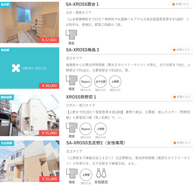クロスハウス東京個室3万円台