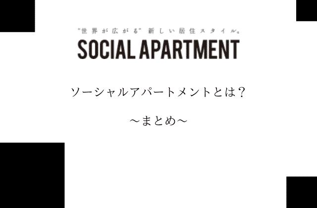ソーシャルアパートメントとは? まとめ
