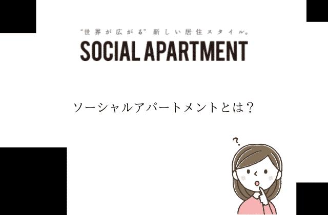 ソーシャルアパートメントとは?