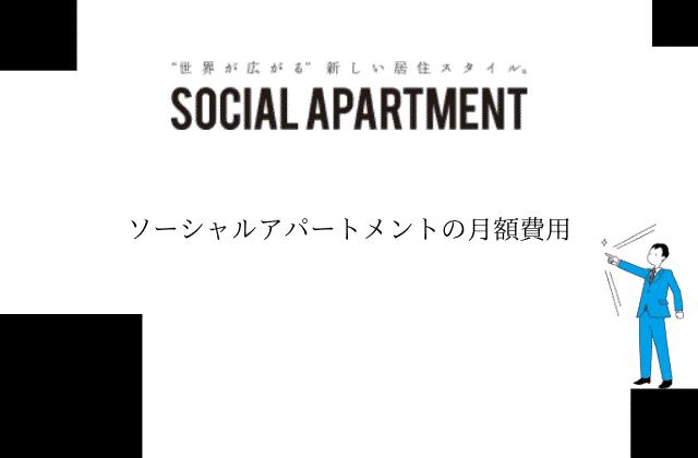ソーシャルアパートメントの月額費