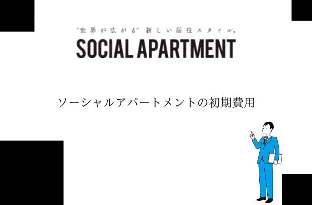 ソーシャルアパートメントの初期費用