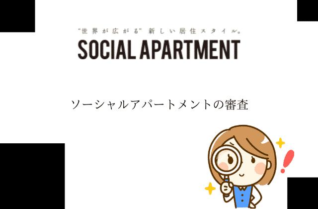 ソーシャルアパートメントの審査