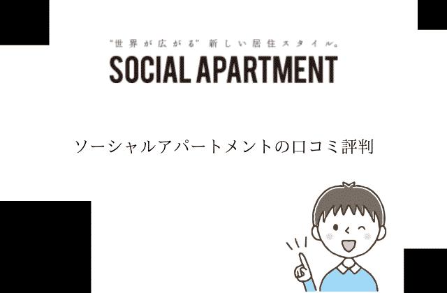 ソーシャルアパートメント口コミ評判