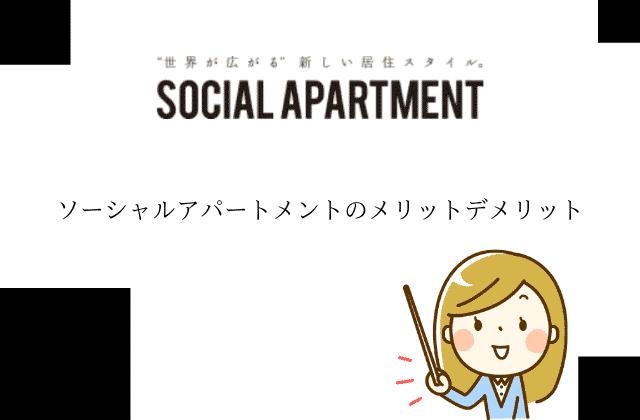 ソーシャルアパートメントのメリットデメリット