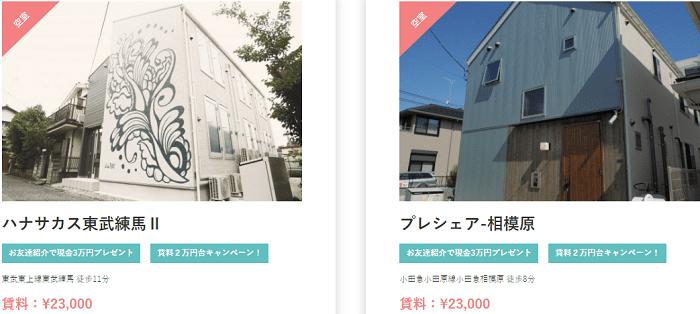 ハナサカス家賃2万円台物件情報1
