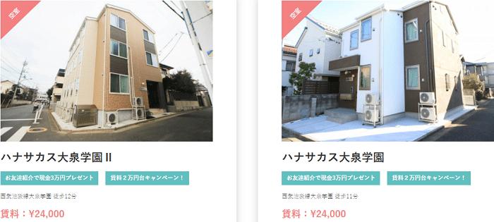 ハナサカス家賃2万円台物件情報2