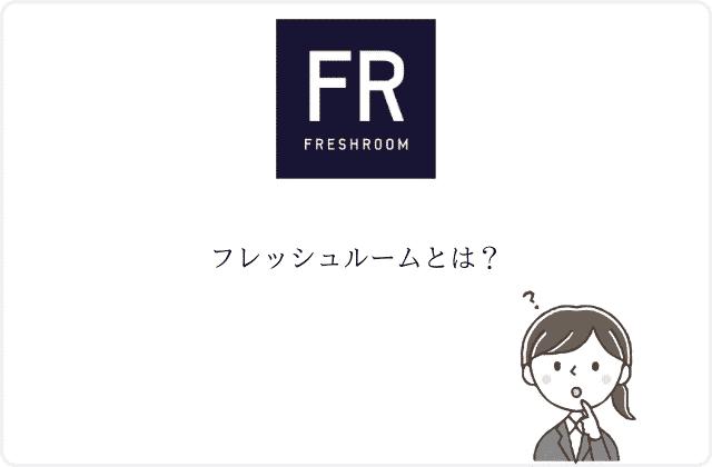 フレッシュルームとは?