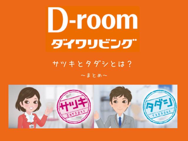 大和リビング(D-room)サツキとタダシとは?まとめ