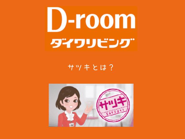 大和リビング(D-room)サツキとは?