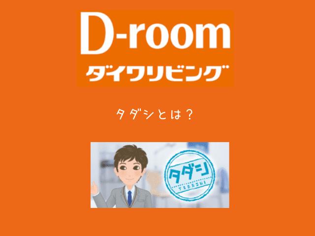 大和リビング(D-room)タダシとは?
