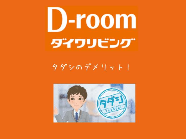 大和リビング(D-room)タダシのデメリット