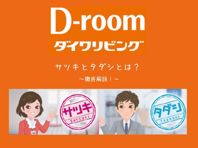 大和リビング(D-room)サツキとタダシとは?徹底解説!